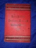 1894 Сто великих людей