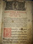 18 век Псалтырь