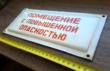 Эмалированная табличка СССР - Помещение с повышенной опасностью, фото №5