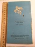 ВДНХ СССР 1960г., фото №5