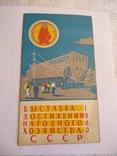 ВДНХ СССР 1960г., фото №2