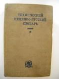 Техн.немецко-русский словарь-1934г., фото №3