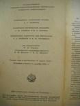 Техн.немецко-русский словарь-1934г., фото №4