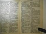 Техн.немецко-русский словарь-1934г., фото №5