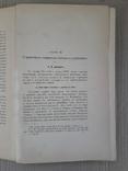 1910 г. Устройство монастыря. Доходы, расходы. До 17 века., фото №5