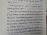 1910 г. Устройство монастыря. Доходы, расходы. До 17 века., фото №6