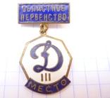 Знак Динамо. Областное первенство III место. photo 1