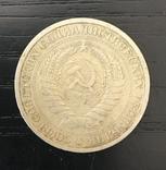 Один рубль. Стандарт 1965, фото №3