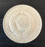 Один рубль стандарт 1961, фото №3