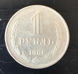 Один рубль стандарт 1961, фото №2