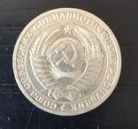 Один рубль. Стандарт 1989, фото №3