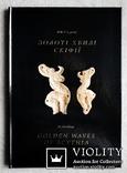"""Книга """" Золоті хвилі скіфії """" фото 1"""