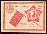 Лотерея Помощи Инвалидам и Красноармейцам 1931 г aUNC