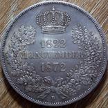 """Саксония 2 талера 1872 г. """" Золотая свадьба""""., фото №3"""