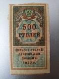 Гербовая марка 500 рублей 1922 photo 1
