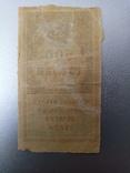 Гербовая марка 500 рублей 1922 photo 2