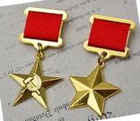 Звезда героя соц. труда СССР копия, фото №3