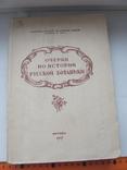 Очерки по истории русской ботаники.1947 г, фото №2