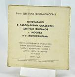 Цветная фильмокопия 8 мм, Сказка про колобок, фото №5