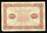 1000 рублей 1923 года, фото №3