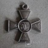 Георгиевский крест 876 790 photo 2