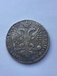 Рубль 1725 СПБ, фото №6
