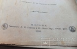 "Н.М. Карамзин 1884г ""Письма русского путешественника"", фото №3"