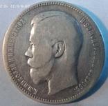 1 Рубль Николая II 1897г