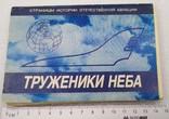 Труженики Неба открытки Харьковского Авиационного Завода, фото №2