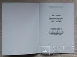 Новый каталог по троякам и шестакам 1618 - 1627 г.г. photo 2