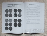 Новый каталог по троякам и шестакам 1618 - 1627 г.г. photo 10