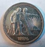 1 рубль СССР 1924 ПЛ