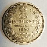 25 копеек 1856 года СПБ, фото №2