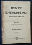 История Переяславльской земли с древнейших времен до половины ХIII столетия. 1903.