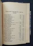 История Переяславльской земли с древнейших времен до половины ХIII столетия. 1903. фото 7