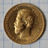 10 рублей 1901(ФЗ)(1), фото №2