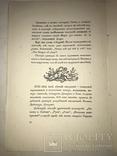 1916 Английские и французские гравюры 18 века всего 300 тираж, фото №7