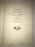 1916 Английские и французские гравюры 18 века всего 300 тираж, фото №12