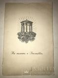 1916 Английские и французские гравюры 18 века всего 300 тираж, фото №13