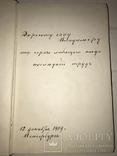 1910 Производство Обуви с Автографом Автора, фото №3