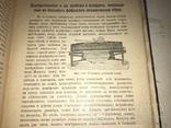 1910 Производство Обуви с Автографом Автора, фото №6
