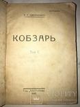 1925 Кобзар Шевченко, фото №11