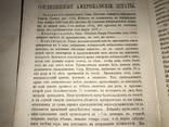 1873 История и Политике Год, фото №3