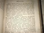 1873 История и Политике Год, фото №5