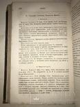 1873 История и Политике Год, фото №6