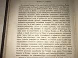 1873 История и Политике Год, фото №9