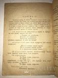 1918 Чорна Рада Українські Козаки, фото №3