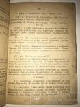 1918 Чорна Рада Українські Козаки, фото №8