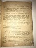 1918 Чорна Рада Українські Козаки, фото №9
