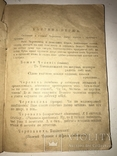 1918 Чорна Рада Українські Козаки, фото №11